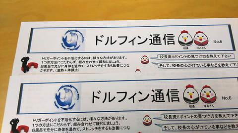 セラピスト富山校通信.JPG