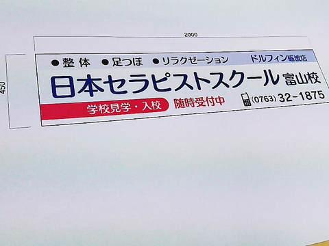 富山県整体師セラピスト資格学校.jpeg