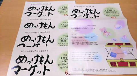 整体スクール富山校卒業生イベント.JPG