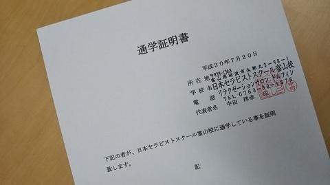 富山整体セラピストスクール資格取得サポート.JPG
