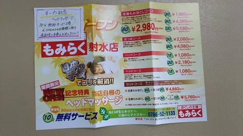 富山整体師足つぼリンパアロマケアリスト資格取得専門学校.JPG