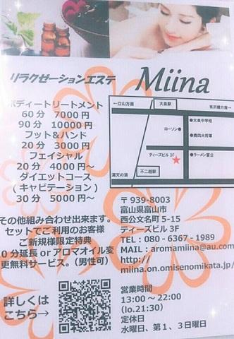 富山県アロマケアリンパケア資格取得学校.jpg