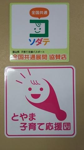 富山県マッサージ資格 (2).JPG