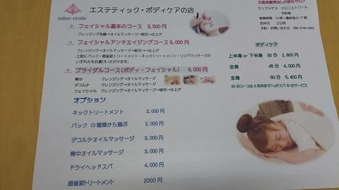富山県整体セラピスト資格取得学校.JPG