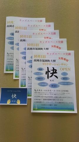 富山県整体師アロマケアリストリンパケアリスト足ツボ資格取得学校.JPG