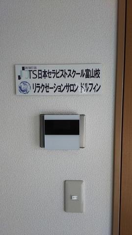 富山県整体師リンパケアリスト足つぼセラピスト資格学校.JPG