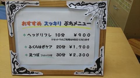 富山県整体師足つぼアロマリンパケアリスト資格取得学校.JPG