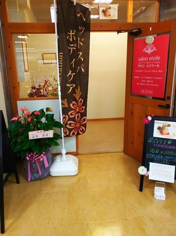 富山県整体師足つぼアロマリンパセラピスト資格取得学校.jpg