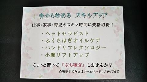富山県砺波市資格取得学校スクール整体師セラピスト.JPG